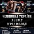 5-11 листопада у Житомирі відбудеться чемпіонат України з боксу серед молоді. РОЗКЛАД ЗМАГАНЬ