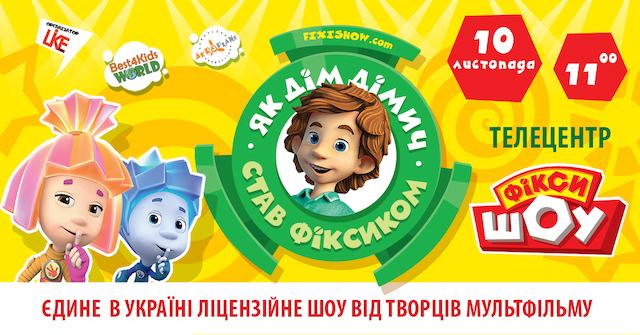 Фіксики знову у Житомирі з Фікси ШОУ «Як ДімДімич став Фіксиком»!