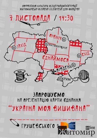 7 листопада в Житомирі відбудеться презентація карти єднання «Україна моя  вишивана» f7355f2f81406