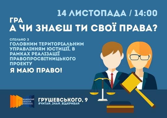 В Житомирі 14 листопада відбудеться інтерактивна зустріч з елементами гри «Чи знаєш ти свої права?»