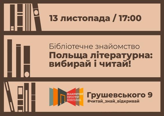 В Житомирі 13 листопада відбудеться бібліотечне знайомство «Польща літературна: вибирай і читай!»