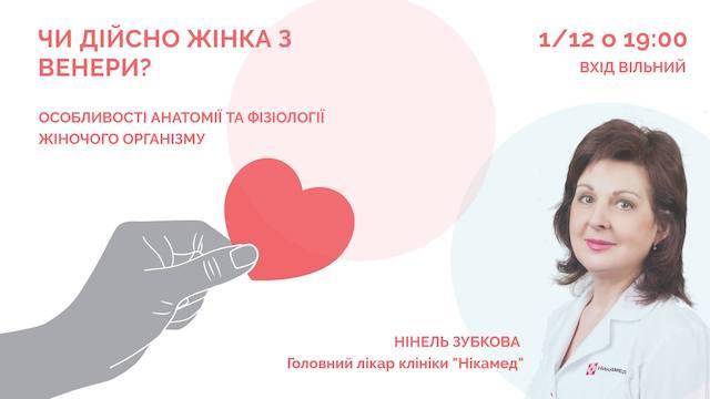 У Житомирі відбудеться зустріч із лікарем-гінекологом вищої категорії Нінель Зубковою