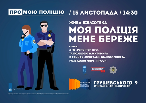 В Житомирі 15 листопада відбудеться інтерактивна зустріч з елементами тренінгу «Жива бібліотека. Моя поліція мене береже»