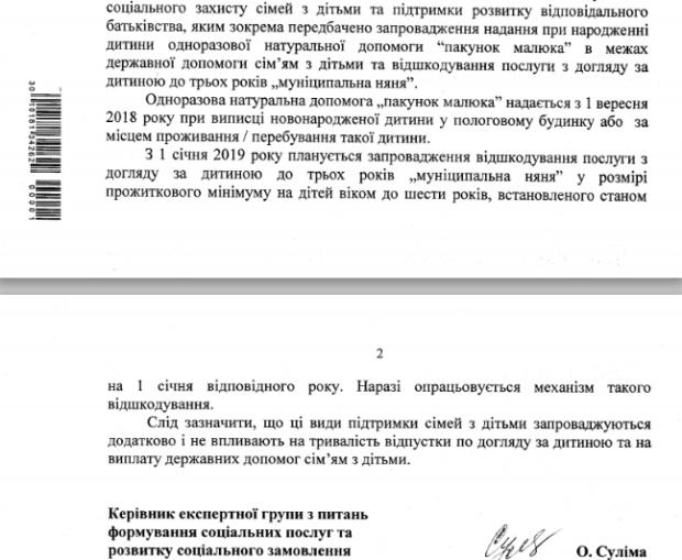 """Житомирянам дали детальное разъяснение, что означает новый закон о """"муниципальную няню"""""""