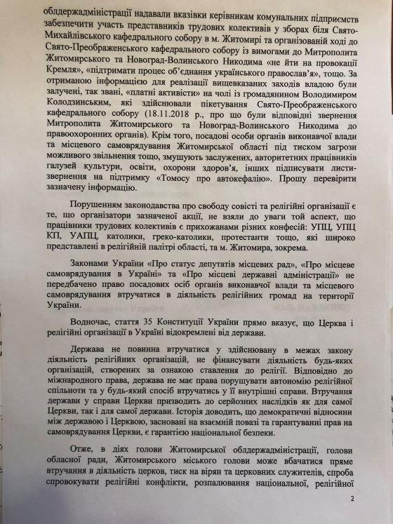 Юрій Павленко: Держава не повинна втручатися у здійснювану в межах закону діяльність релігійних організацій