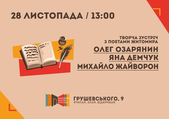 В Житомирі 27 листопада відбудеться творча зустріч з місцевими поетами