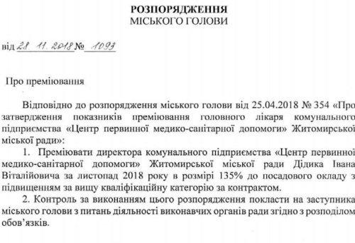 Сухомлин наказав видати премію директору КП «Центр первинної медико-санітарної допомоги»
