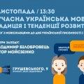 5 листопада в обласній бібліотеці для юнацтва відбудеться діалог з мовознавцями «Сучасна українська мова: традиція і тенденції розвитку»
