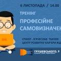 6 листопада у Житомирі відбудеться тренінг «Професійне самовизначення»