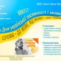 В День української писемності та мови у Житомирі відбудеться квест