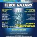 На Житомирщині відбудеться Всеукраїнський фестиваль «Герої Базару»
