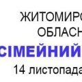 У Житомирі вперше пройде обласний сімейний форум