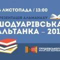 В Житомирі 16 листопада відбудеться презентація альманаху «Шодуарівська альтанка 2018»