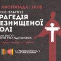 У Житомирі 20 листопада до Дня пам'яті жертв Голодоморів відбудеться урок пам'яті «Трагедія незнищеної волі»