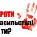 На Житомирщині стартувала Всеукраїнська акція «16 днів проти насильства»