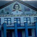 На Житомирщині занепадає найбільший будинок культури в області. ФОТО