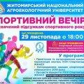 """У Житомирському національному агроекологічному університеті відбудеться """"Вечір спортивної слави"""""""