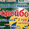 Житомир прийматиме 2 тур Першості України з волейболу