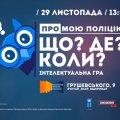 В Житомирі 29 листопада відбудеться інтелектуальна гра «Про мою поліцію» в форматі «Що? Де? Коли?».