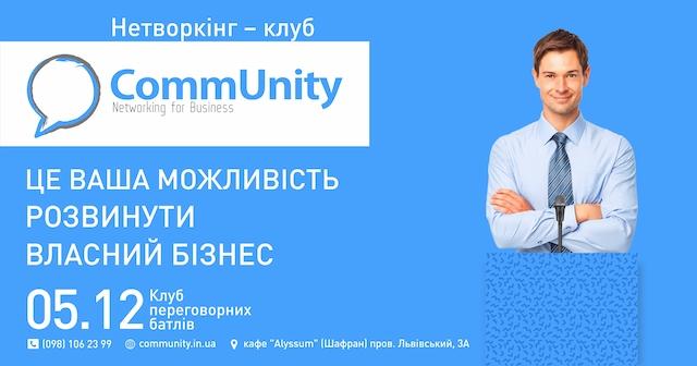 Нетворкінг-клуб «CommUnity» набирає обертів. ФОТО