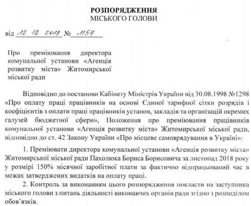 Мер Житомира знову наказав преміювати директора комунальної установи «Агенція розвитку міста»