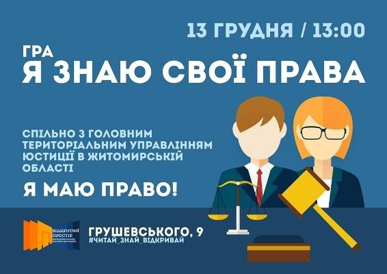 В Житомирі 13 грудня відбудеться зустріч-гра «Я знаю свої права!»