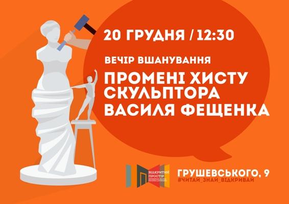 В Житомирі до 75-річчя від дня народження Василя Фещенка відбудеться вечір-вшанування «Промені хисту скульптора Василя Фещенка»