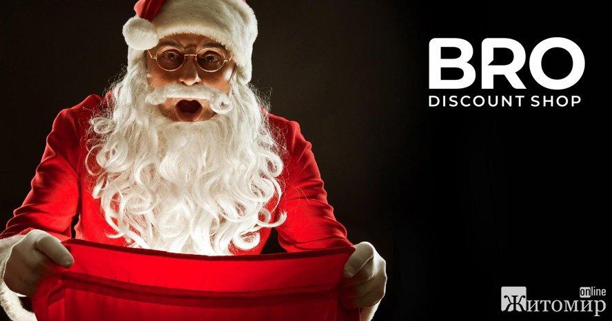 Знижки? Подарунки? Так, це Discount Shop BRO!