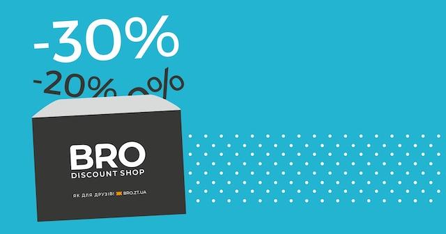 Приведіть себе у бажану фізичну форму разом із Discount Shop BRO!