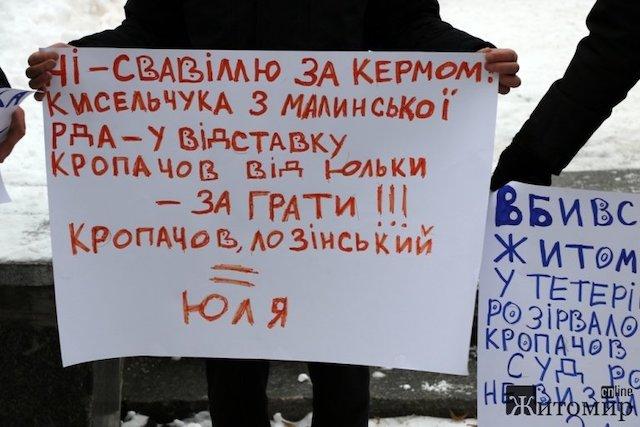 «Закон як дишло…» - вкотре доводить Апеляційний суд Житомирської області. ВІДЕО