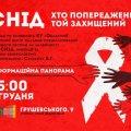 В Житомирі 27 листопада відбудеться інформаційна панорама «СНІД: хто попереджений, той захищений!»