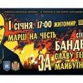 У Житомирі відбудеться традиційний смолоскипний хід у день народження Степана Бандери