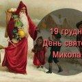 19 ГРУДНЯ ДЕНЬ СВЯТОГО МИКОЛАЯ: НАЙЦІКАВІШІ ТРАДИЦІЇ В УКРАЇНІ ТА СВІТІ