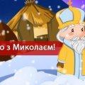 """Сайт """"Житомир-онлайн"""" вітає всіх зі святом Миколая!"""