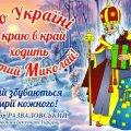 Щоб Миколай мав з чим завітати до 70 тисяч житомирян, подбав Віктор Развадовський