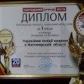 Поліція охорони Житомирщини здобула перемогу у конкурсі «Народний бренд – 2018»
