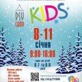 В Житомирі з 8 по 11 січня проходитиме зимовий табір для дітей 6-8 років Psy-KIDS Camp