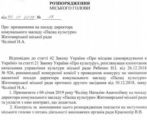 Мер Житомира призначив директора комунального закладу «Палац культури»