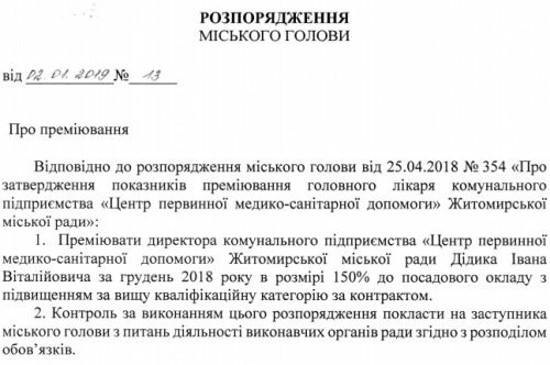 Мер Житомира наказав преміювати директора КП «Центр первинної медико-санітарної допомоги»