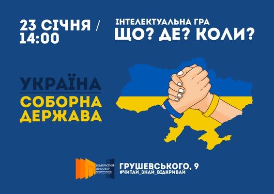 В Житомирі 23 січня відбудеться інтелектуальна гра «Україна – соборна держава» у форматі «Що? Де? Коли?»