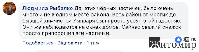 У Житомирі мешканці району Паперової фабрики б'ють на сполох: мікрорайон страждає від сажі та диму. ВІДЕО