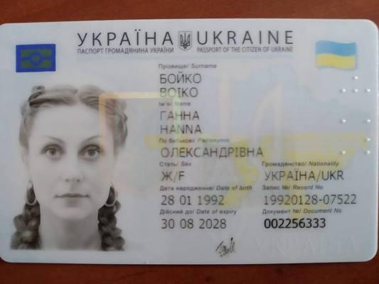Житомирянка загубила паспорт. ФОТО
