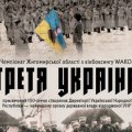 У Житомирі відбудеться чемпіонат області з кікбоксингу WAKO «Третя Україна»