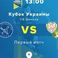Житомирський ІнБев/НПУ зіграє в Херсоні матч 1/8 Кубку України з футзалу