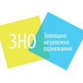 Екстрені заходи: як швидко підготуватися до ЗНО з української мови та літератури