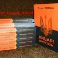 У Житомирі відбудеться презентація книги «Лицарі золотого тризуба»