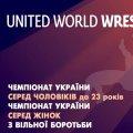Вихованки житомирської ОШВСМ виграли медалі на чемпіонаті України з вільної боротьби