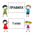 У Житомирі з 1 березня по 31 травня 2019 року прийматимуть заявки на зарахування дітей до 1-го класу