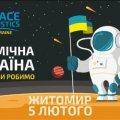 В Житомирі 5 лютого відбудеться космолекція