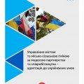 Посадовці Житомирщини написали посібник і поширюють свій досвід колегам
